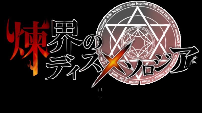 ダークファンタジー乙女向けPBW『煉界のディスメソロジア』-悲劇の復讐-
